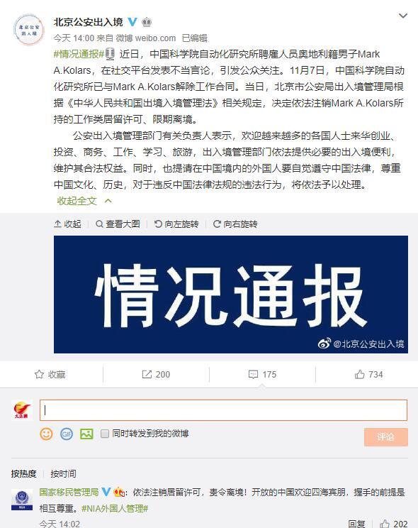 北京市公安局出入境管理局官方微博截圖
