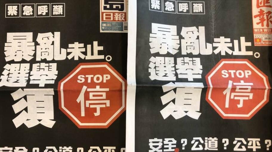 市民刊登廣告呼籲叫停區議會選舉(網絡截圖)
