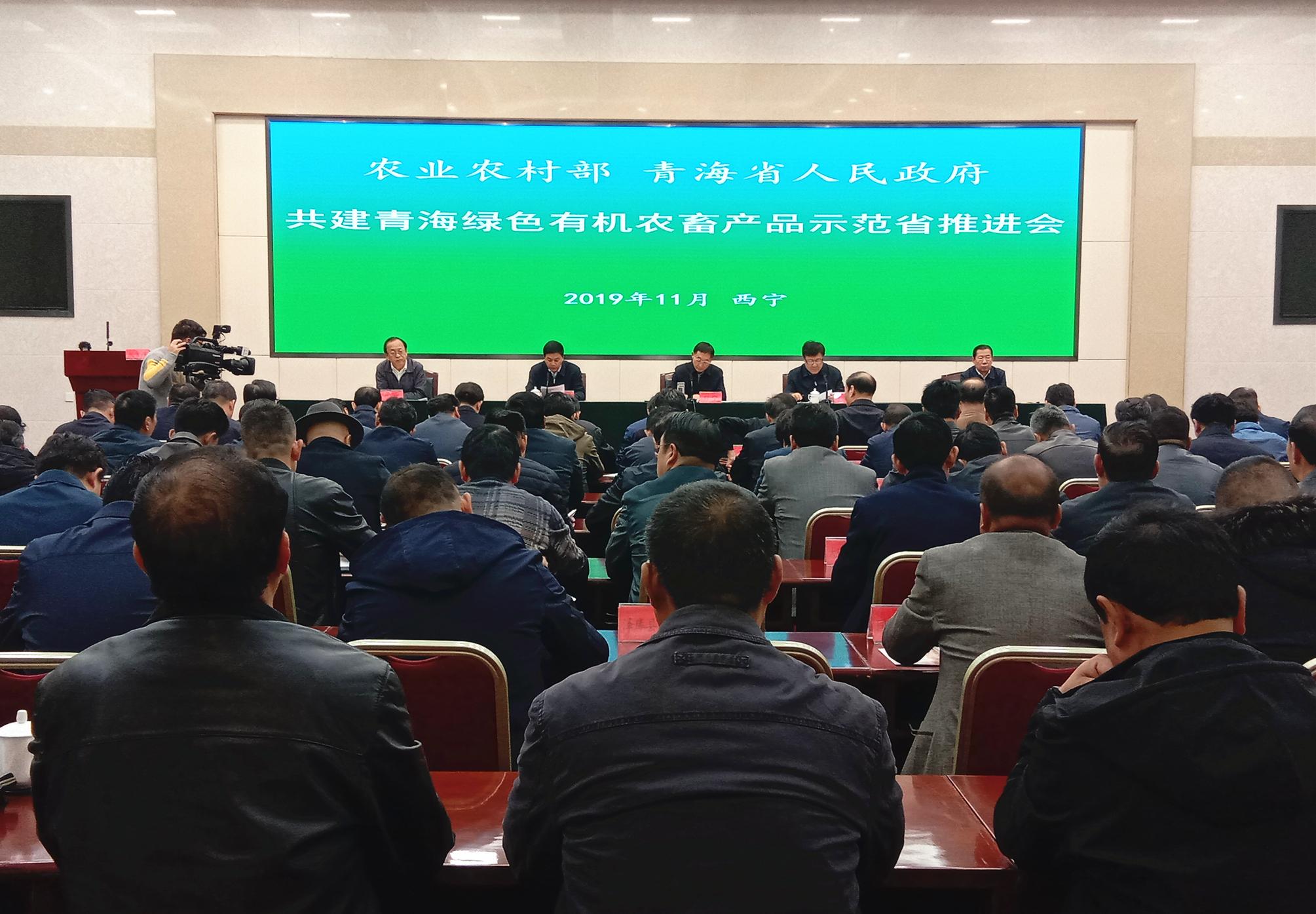 青海綠色有機農畜產品示範省推進會在西寧召開。
