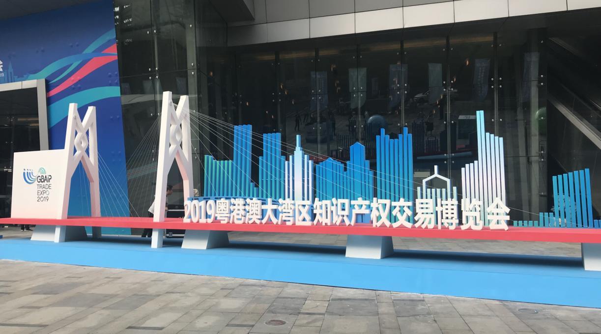 首屆粵港澳大灣區知識產權交易博覽會12日開幕。(記者 盧靜怡 攝)