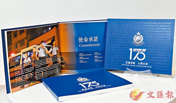 資料圖:《香港警隊175周年紀念-忠誠勇毅 心繫社會》特刊,已於紀念5月1日起在各書店公開發售。