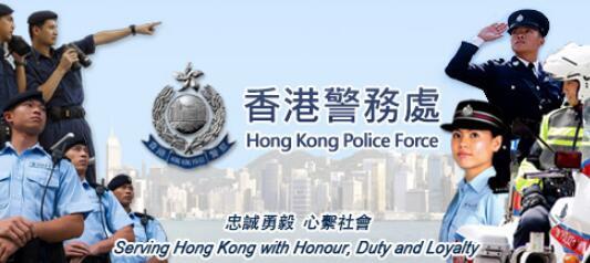香港警務處網站截圖