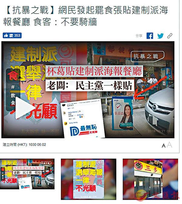 壹傳媒集團旗下的《蘋果日報》及《飲食男女》早前通過報道形式威脅小商戶,不準公平貼海報。(資料圖片)