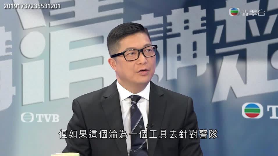 鄧炳強指出,假如獨立調查委員會淪為針對警方的工具,並不公義(電視截圖)