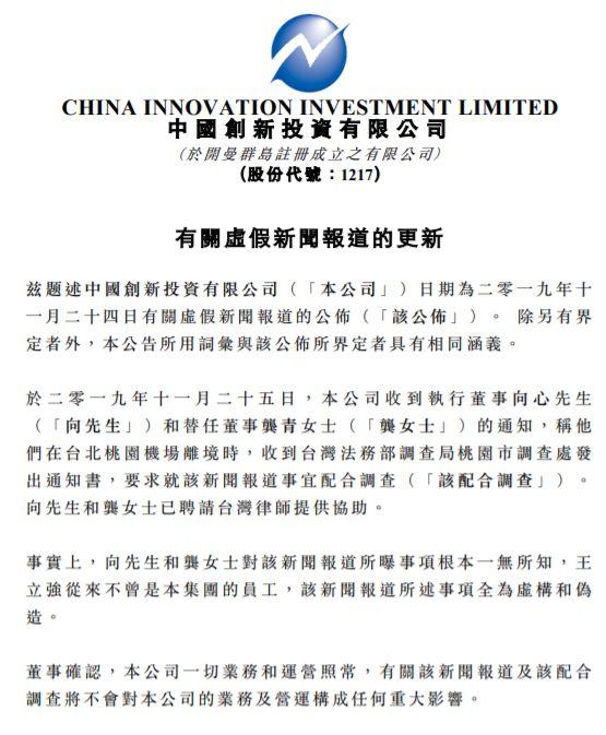 24日,中國創新投資發表聲明稱,向心及公司從未參與過任何情報或特務活動,自稱王立強的人從來不曾是集團員工。