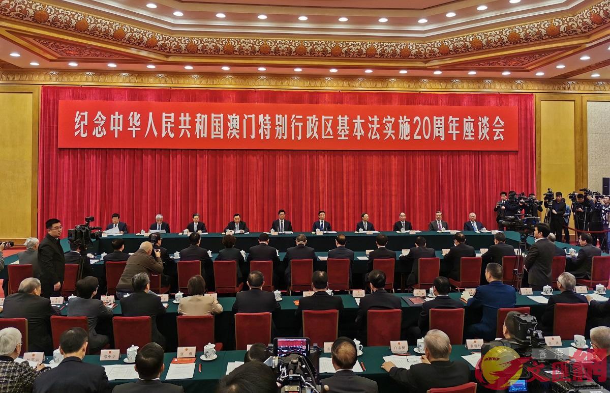 紀念澳門特別行政區基本法實施20周年座談會今日(3日)上午在人民大會堂舉行。