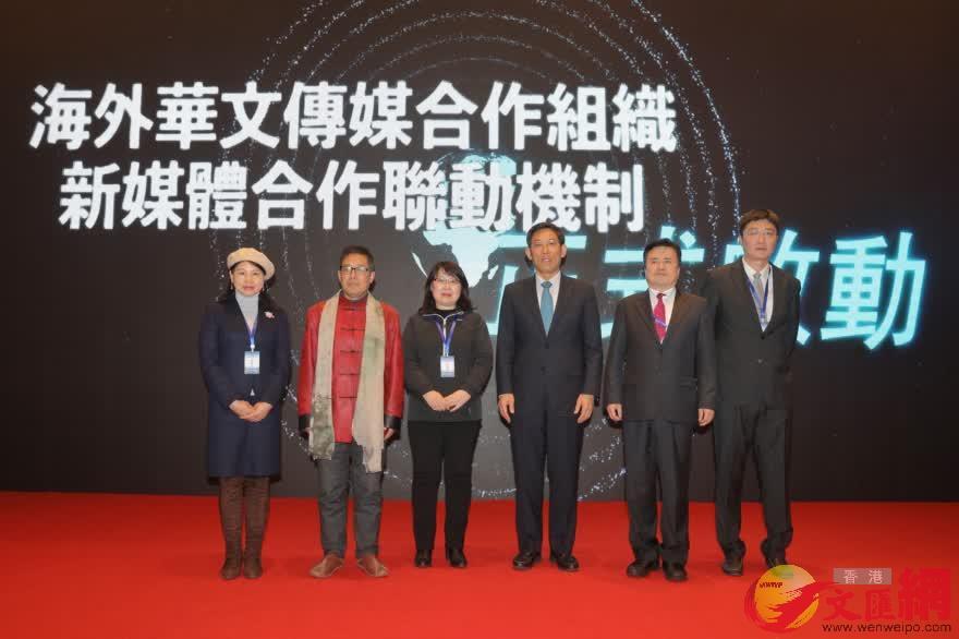 海外华文传媒合作组织全体会议 启动新媒体合作机制