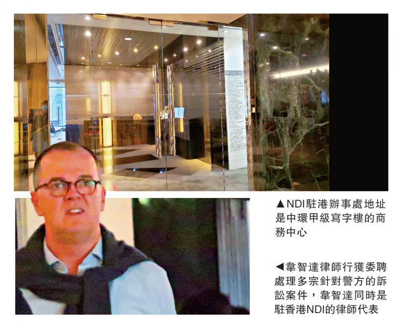 韋智達律師行獲委聘處理多宗針對警方的訴訟案件,韋智達同時是駐香港NDI的律師代表