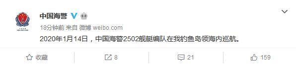 中國海警局官方微博截圖