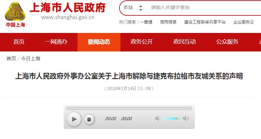 上海市解除與捷克布拉格市友城關系聲明截圖