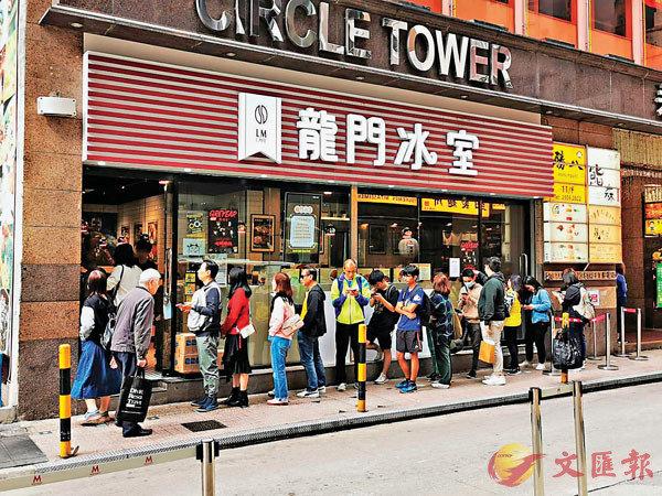 ■龍門冰室吸引大批黃絲前往「打卡」。香港文匯報記者 攝