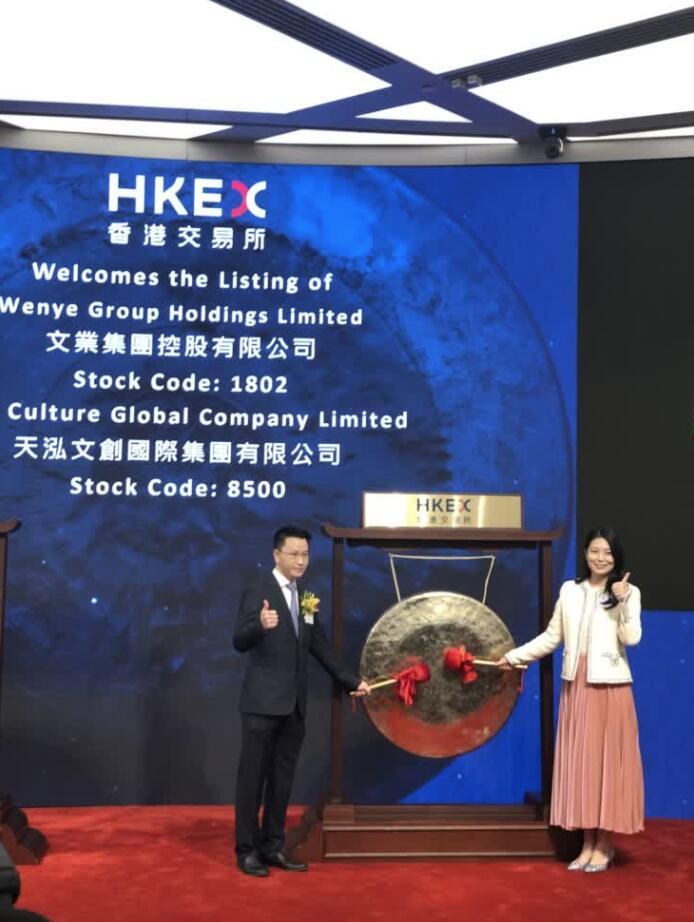 天泓文創國際集團有限公司在香港交易所成功上市。(受訪者供圖)