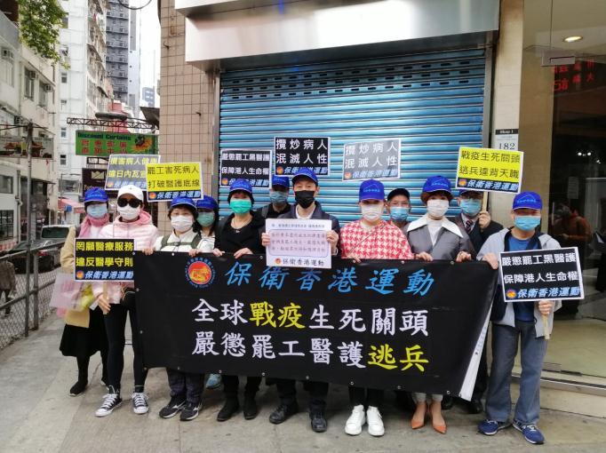 「保衛香港運動」組織集會,要求嚴懲罷工黑醫護,保障港人生命權(受訪者供圖)