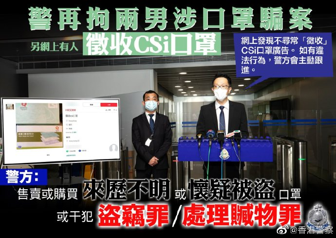香港警察微博圖片