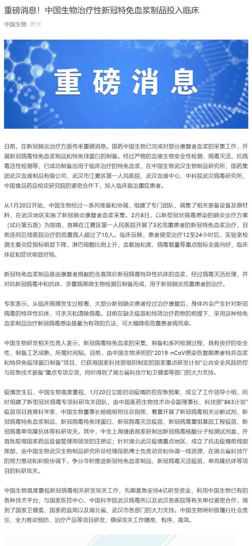 中國生物微信公眾號截圖