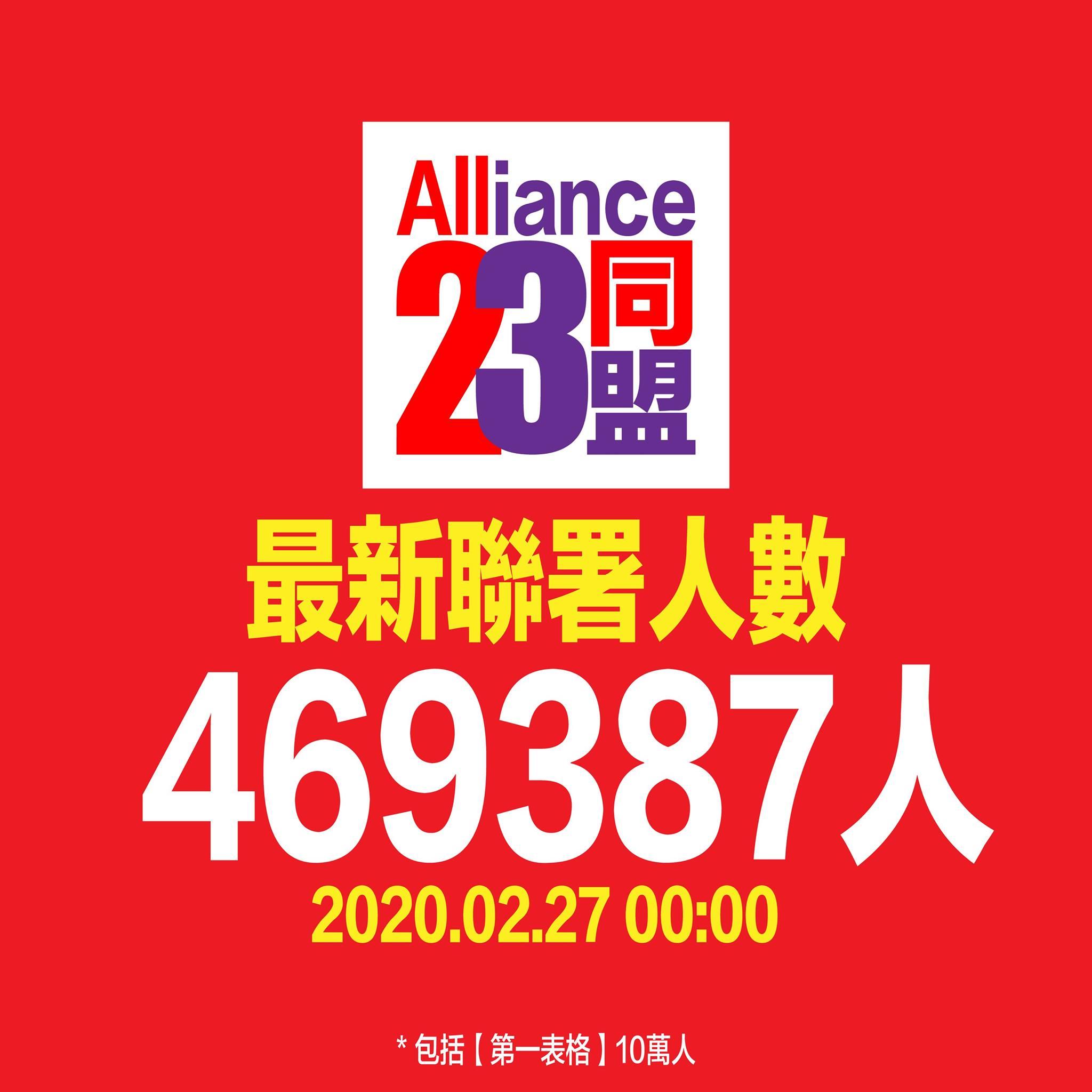 香港近47萬人聯署撐23條立法。(「23同盟」fb圖)