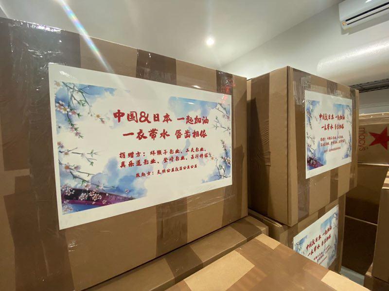 國內影視界向日本捐贈抗疫設備。