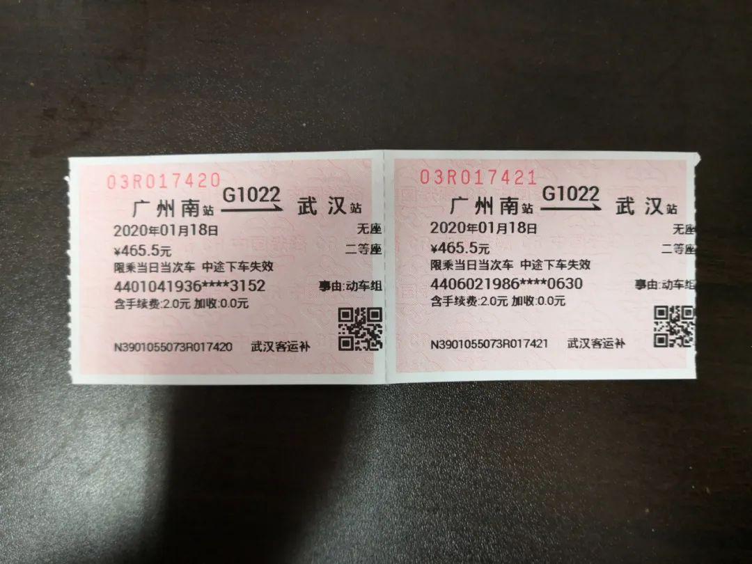 1月18日前往武漢的車票
