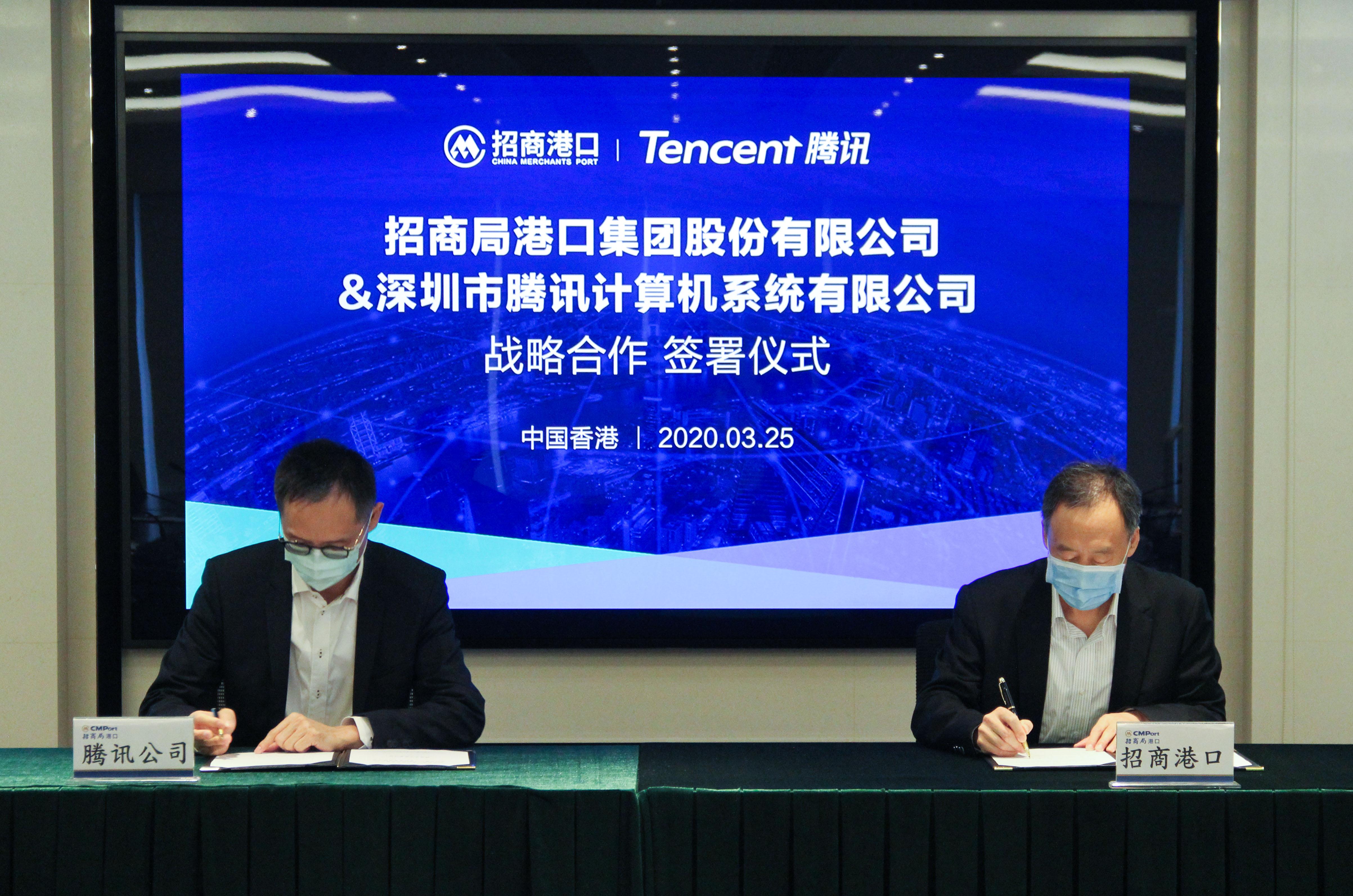 招商港口昨日與騰訊簽署合作協議,雙方將共建世界一流智慧港口(受訪者供圖)