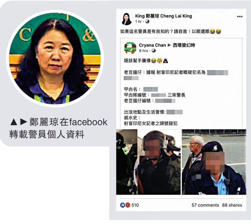 鄭麗琼今日凌晨被警方拘捕。圖為鄭麗琼在facebook轉載警員個人資料