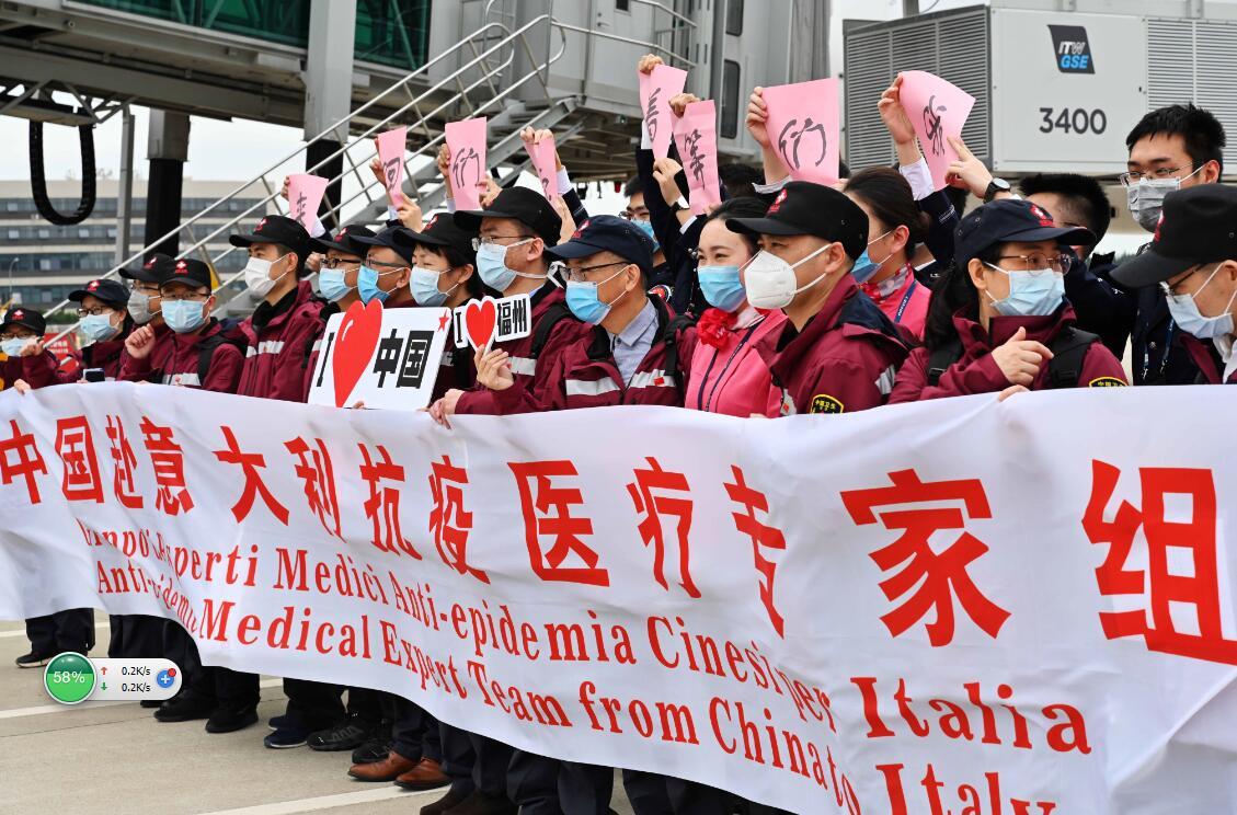 3月25日,中國第三批赴意大利抗疫醫療專家組在出徵前合影。(新華社)