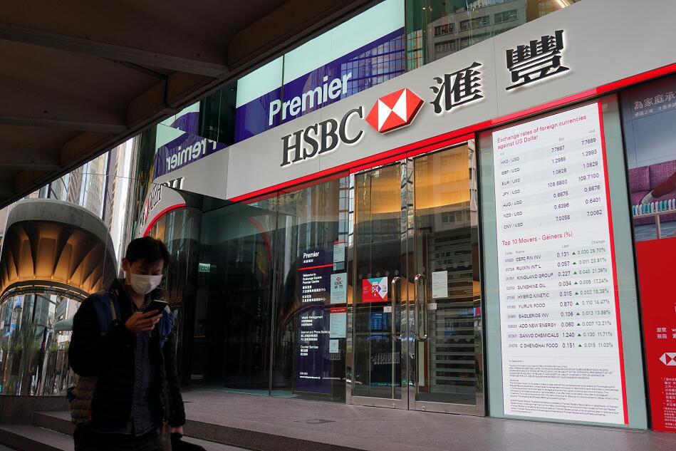 滙豐控股決定暫停執行涉及3.5萬人的全球裁員行動,同時暫停招聘(中通社資料圖片)