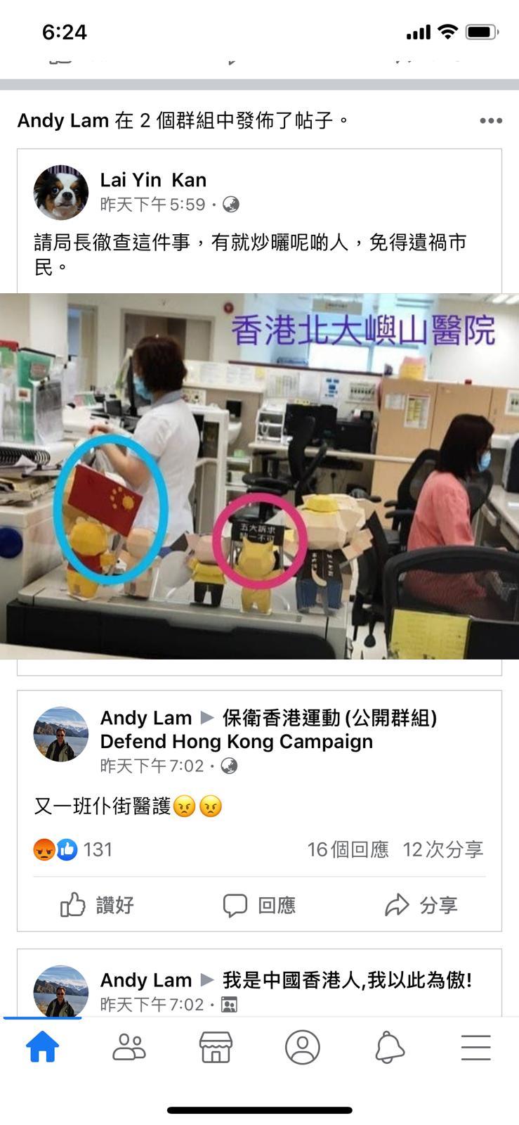 網傳香港公立醫院多處聲援黑衣暴徒,有受訪市民表示擔心因政治立場而受到不專業對待(網上平台資料圖)