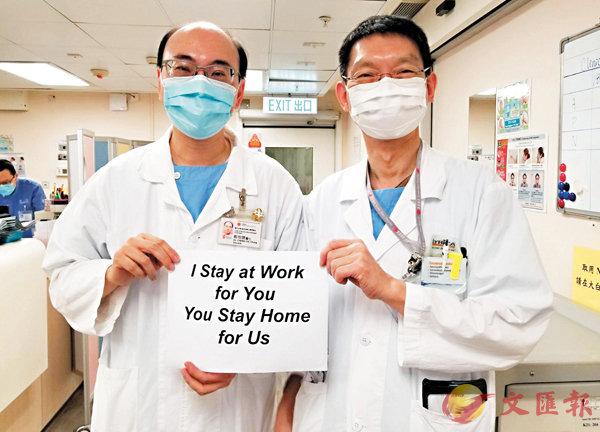 香港公共醫療醫生協會多位醫護拍照籲巿民堅守家中(協會fb圖片)