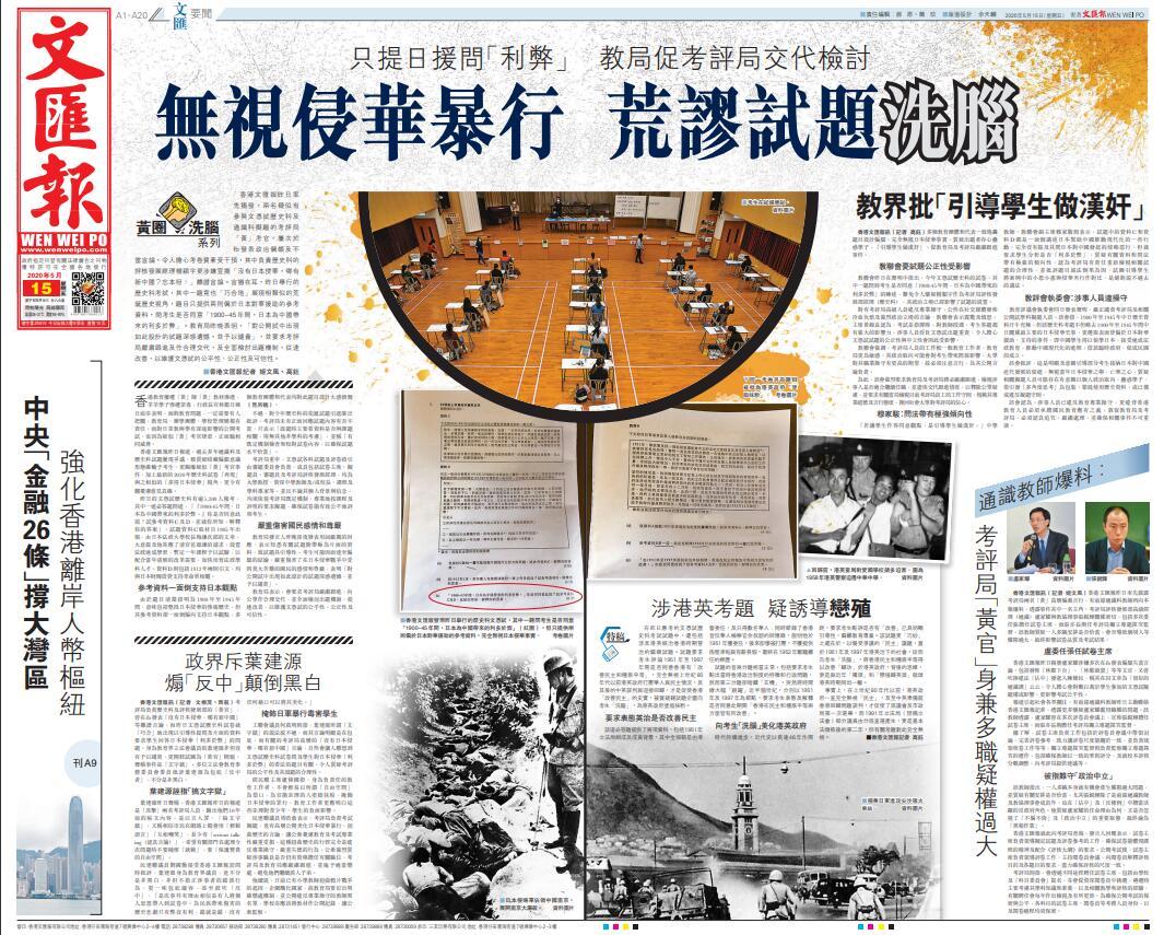 文匯報5月15日報道