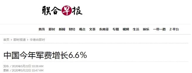 《聯合早報》:中國今年軍費增長6.6%