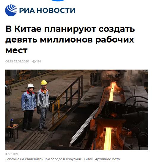 俄新社:中國計劃新增900萬個就業崗位