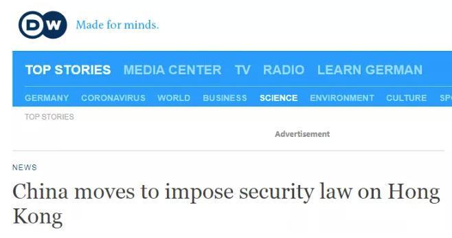 「德國之聲」:中國開始制定「港版國安法」