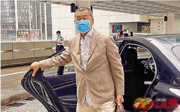 ■黎智英昨日到高院申請撤銷禁止離港的命令,最終被拒。