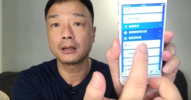 王喜示範刪除fb賬號(YouTube截圖)