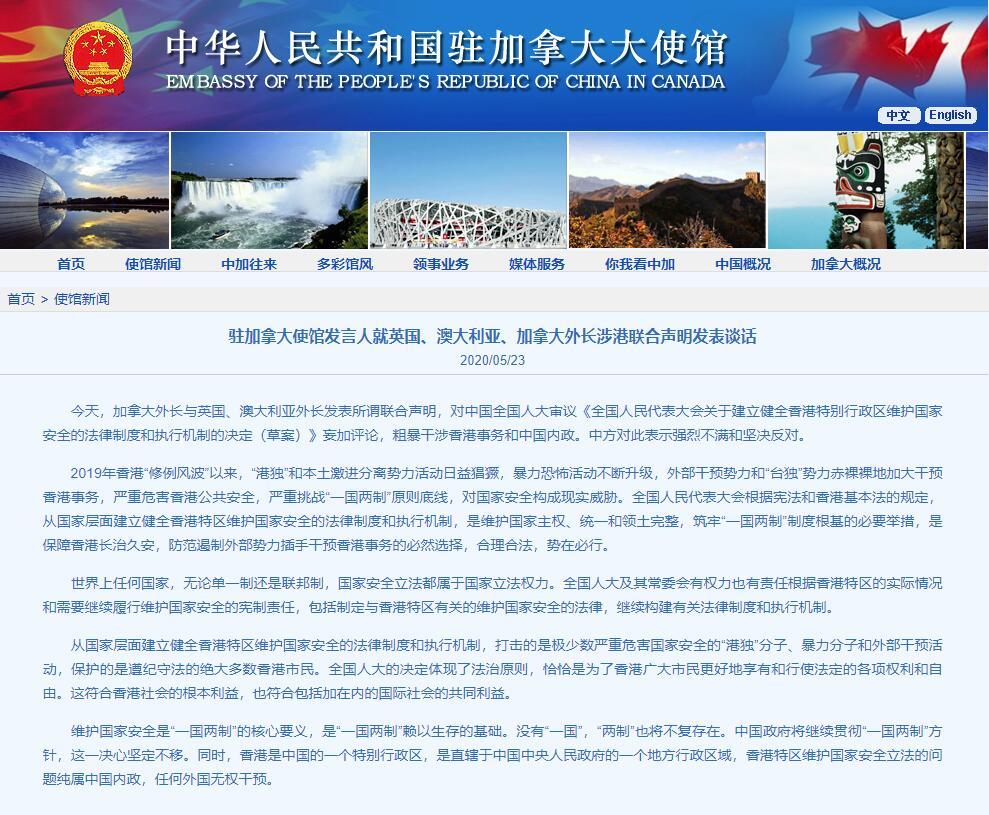 中國駐加拿大大使館官網截圖
