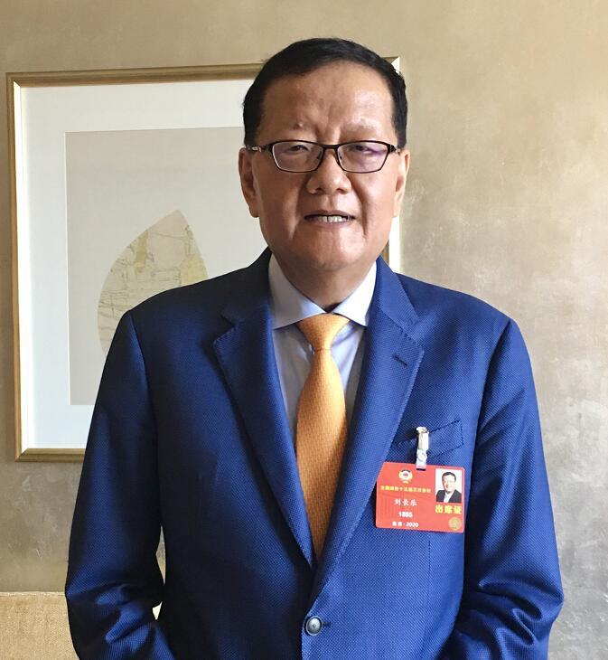 全國政協常委劉長樂。受訪者供圖