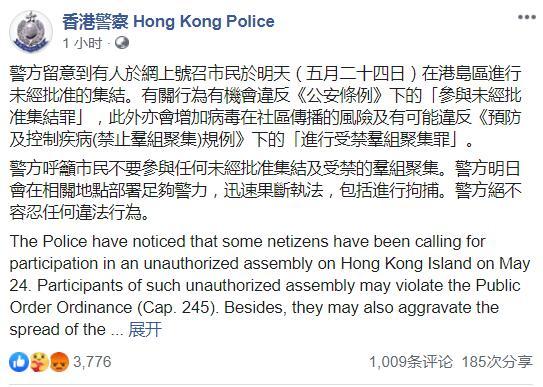 香港警察FB截圖