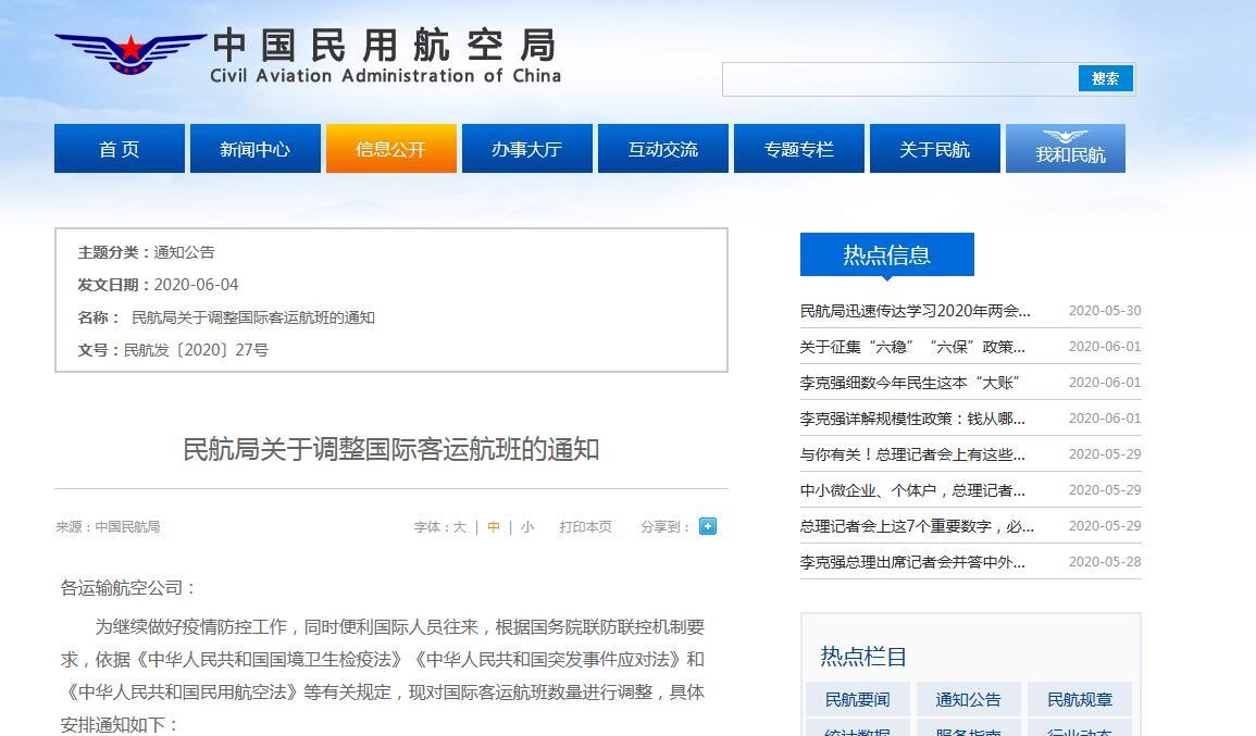 民航局網站截圖