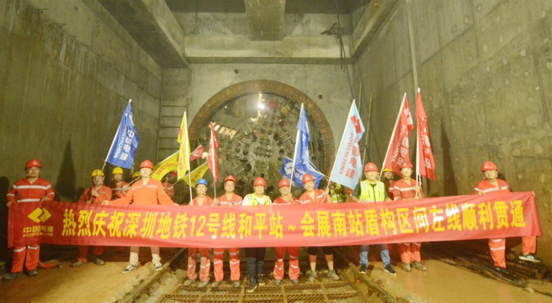 深圳地鐵12號線和平站至會展南站左線盾構區間順利貫通。