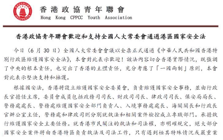 香港政協青年聯會聲明,堅決支持和擁護香港國安法(網絡截圖)