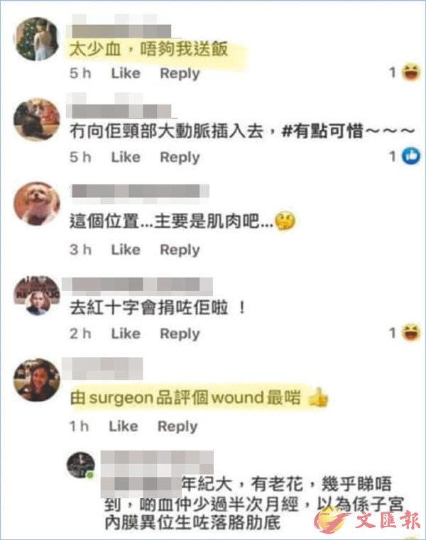 女網民稱「(受傷警員)太少血,唔夠我送飯」。黃醫生則回應稱自己「年紀大,有老花,幾乎睇唔到(該名被刺傷的警員的血)」。 fb截圖