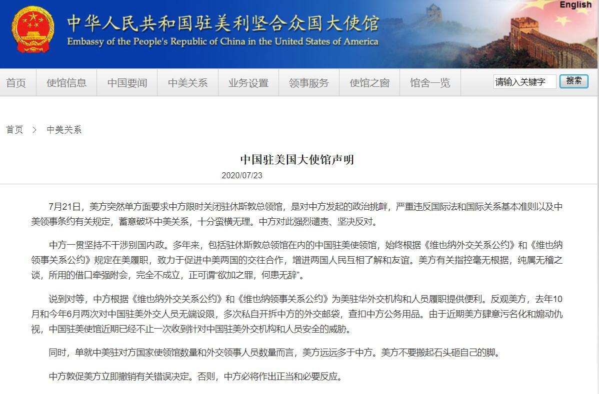 中國駐美大使館官網截圖