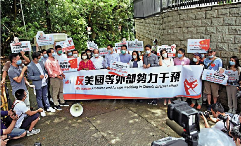 「香港各界撐國安立法聯合陣線」在美國駐港總領事館外集會,抗議美國干預中國內政及香港事務\中新社