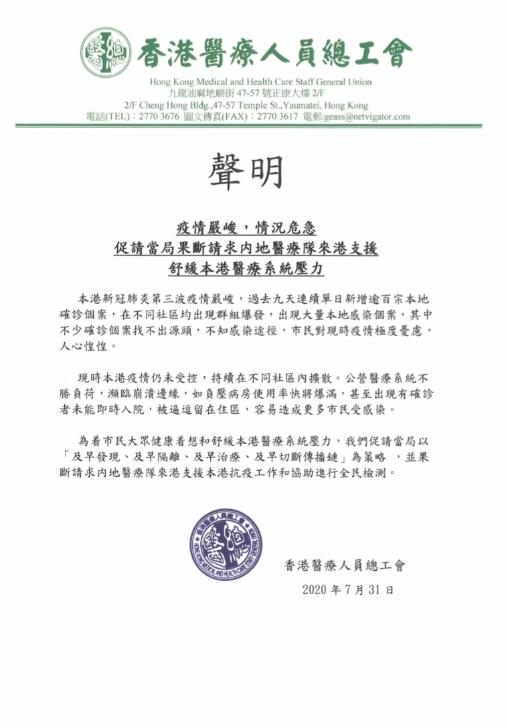 香港醫護人員總工會同日發表聲明,香港疫情嚴峻,情況危急,促請當局果斷請求内地醫療隊來港支援,以舒緩本港醫療系統壓力。(潘佩璆醫生提供)