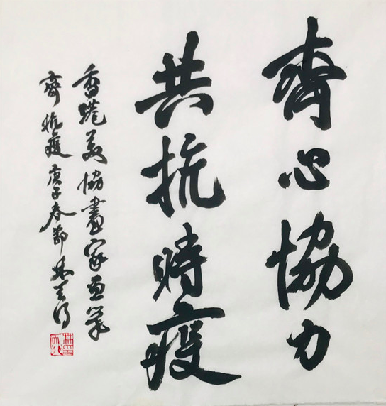 林天行的書法作品 《齊心協力共抗時疫》 74x72 cm 水墨紙本