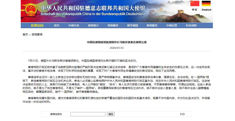 中國駐德國大使館就德國外長馬斯涉港表態表明強烈不滿和堅決反對 (網上截圖)