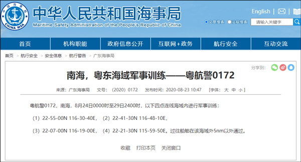 時刻準備 南海渤海黃海將組織軍事活動