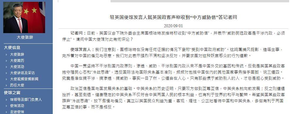 中國駐英國大使館發言人稱,英方純屬造謠生事,中方表示強烈不滿和堅決反對,亦要求要為此行為道歉。網上截圖
