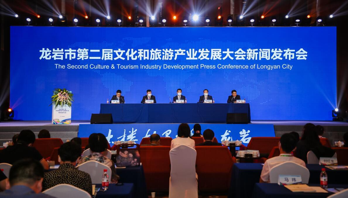 龍岩市第二屆文化和旅遊產業發展大會新聞發布會現場。