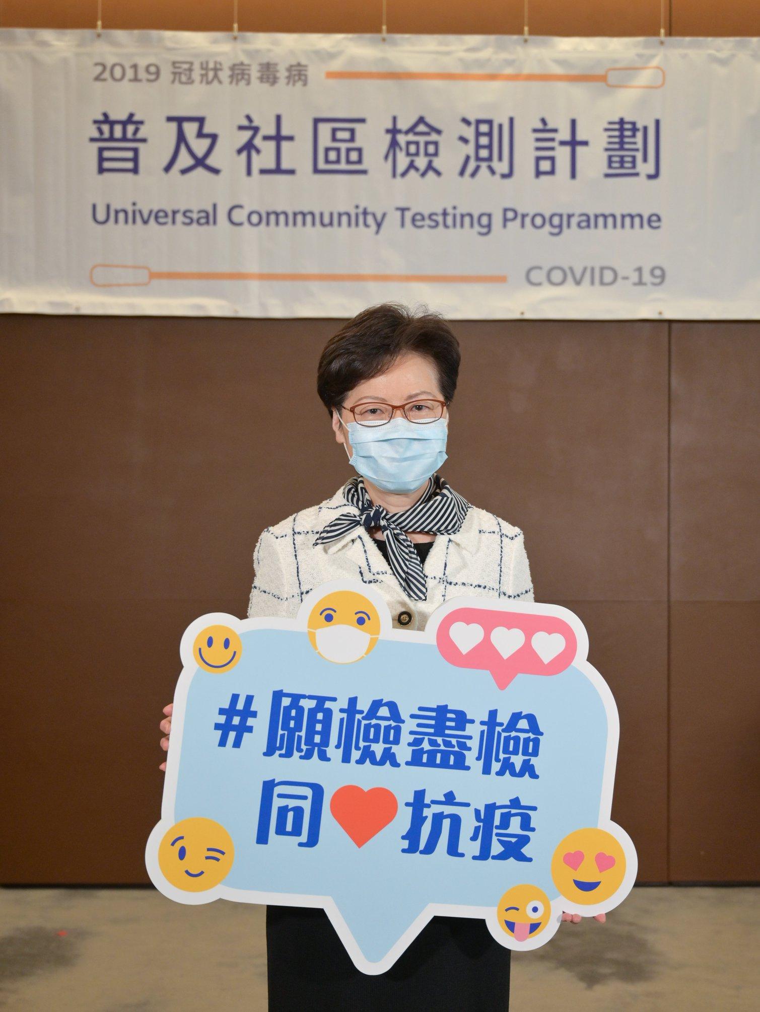 林鄭月娥呼籲市民踴躍參與普檢。(林鄭FB圖片)